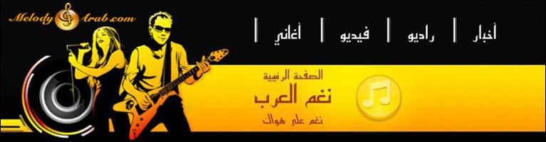 تحميل اغنية لطيفة احلى حاجة فيا نغم العرب