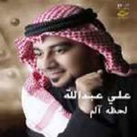 اغاني علي عبد الله