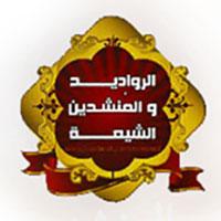 اغاني رواديد و منشدين الشيعة
