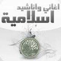 اغاني منشدون اسلاميون