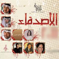 اغاني فرقه الاصدقاء القطريه