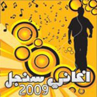اغاني اغاني سنجل 2009