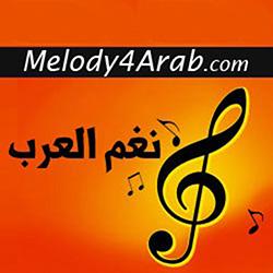 تحميل اغاني Mp3 نغم العرب
