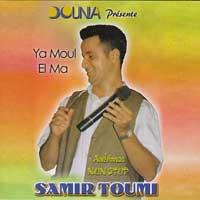 البوم Ya Moul El Ma