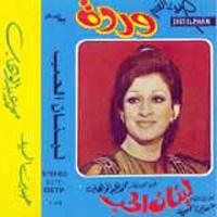 البوم لبنان الحب