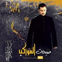 Sayhat El Mawakeb album