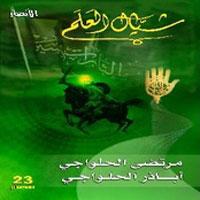 Shayal El Aelm album