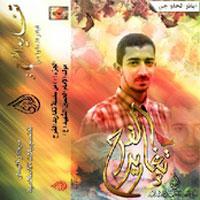 Taghared El Farah 3 album