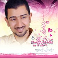 Taghareed El Farah 8 album
