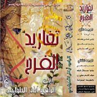 Tghared El Farah 1 album