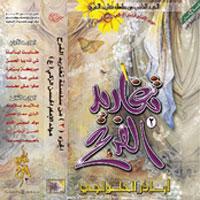 Tghared El Farah 2 album