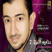 Tghared El Farah 7 album