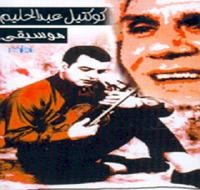 البوم كوكتيل موسيقى عبد الحليم