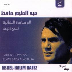 GRATUIT ABDELHALIM HAFEZ MP3 TÉLÉCHARGER ALBUM