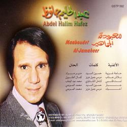 Maaboudet Al Jamaheer album