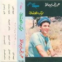 Markeb El Oushaq album