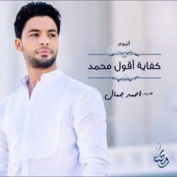 البوم كفايه اقول محمد