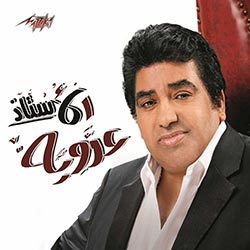Ahmed Adaweya new album