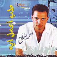 Tab A3mel Eih album