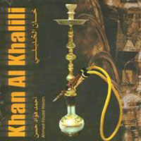 البوم خان الخليلي
