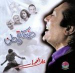Dehket Watan album