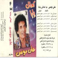Taala Yabaa album