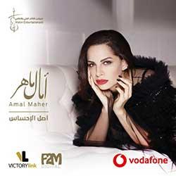 Asl El Ehsas album