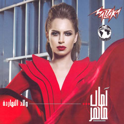 Amal Maher new album