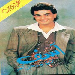 Asef Layogad 7al Akhar album