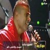 Wala Ala Balo - Mawazine 2011 video