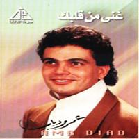 Ghani Min Albak album