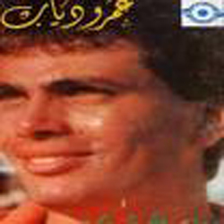 Minen Agib Nas album