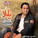 Yalla album
