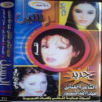 Al Rseyl album