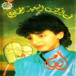 Fel Rokn El Beaeed album