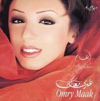 تحميل اغنية فرحة عمري