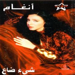 Sheaa Da3a album