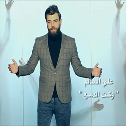 Ali Al Salem - Wakt Al Dama video
