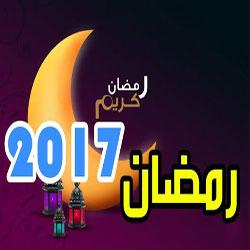 البوم مسلسلات رمضان 2017