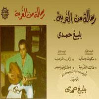 Resala Men El Ghorba album