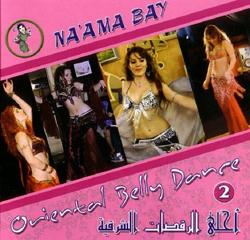 البوم احلى الرقصات الشرقيه 2