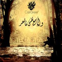 Wana Maa Nafsi Aaed album