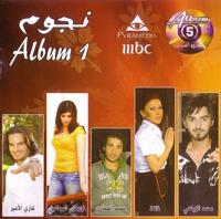 البوم Album 1 - Nogoum MBC 2007