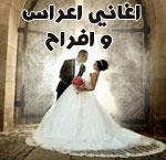 Arabic Wedding Songs album