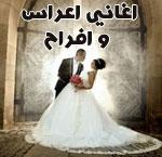 البوم اغاني اعراس و افراح