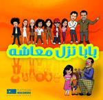 Baba Nezel Maashah album