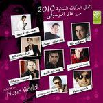 Dabakat Lebanon 2010 album