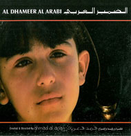 El Damer El Arabi album
