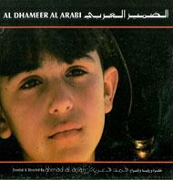 البوم الضمير العربي