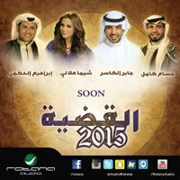 El Qadya 2015 album